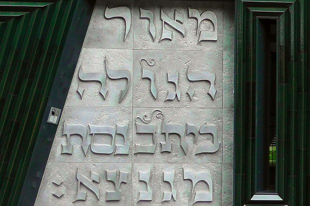 Jüdisch Stock